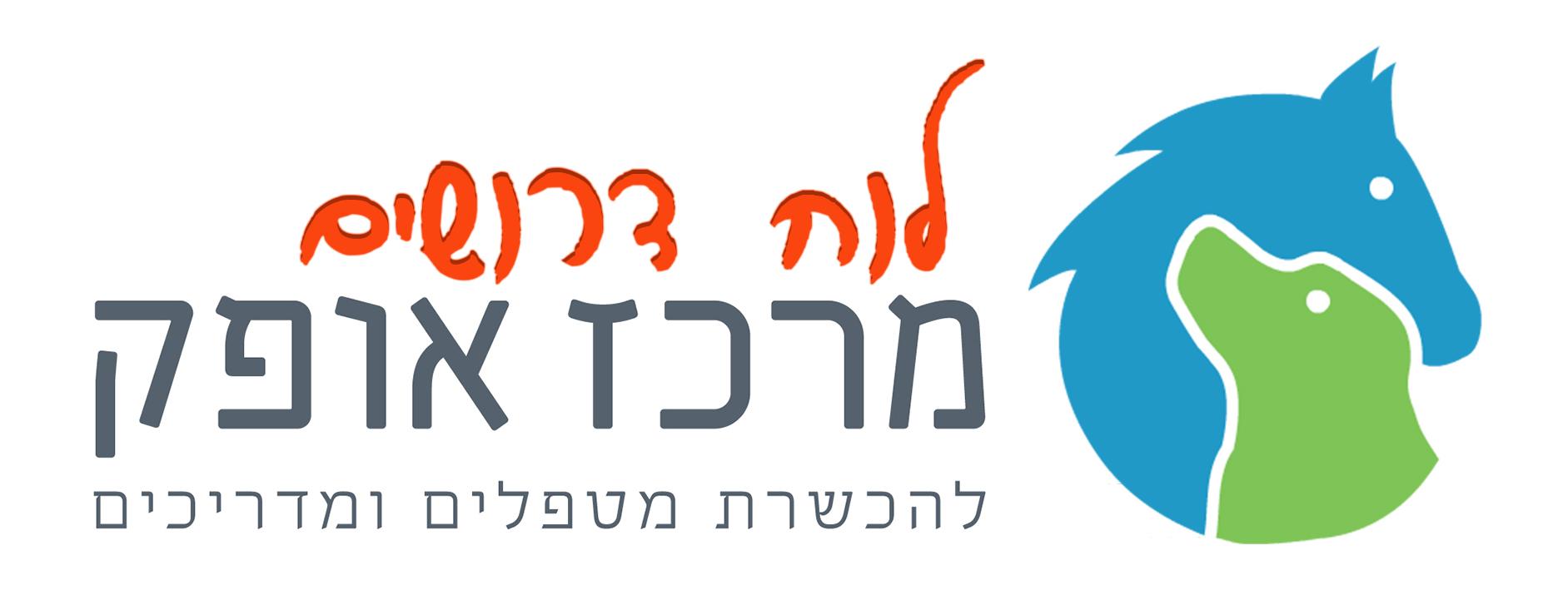 מרכז אופק – לוח דרושים logo