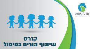 שיתוף הורים בטיפול